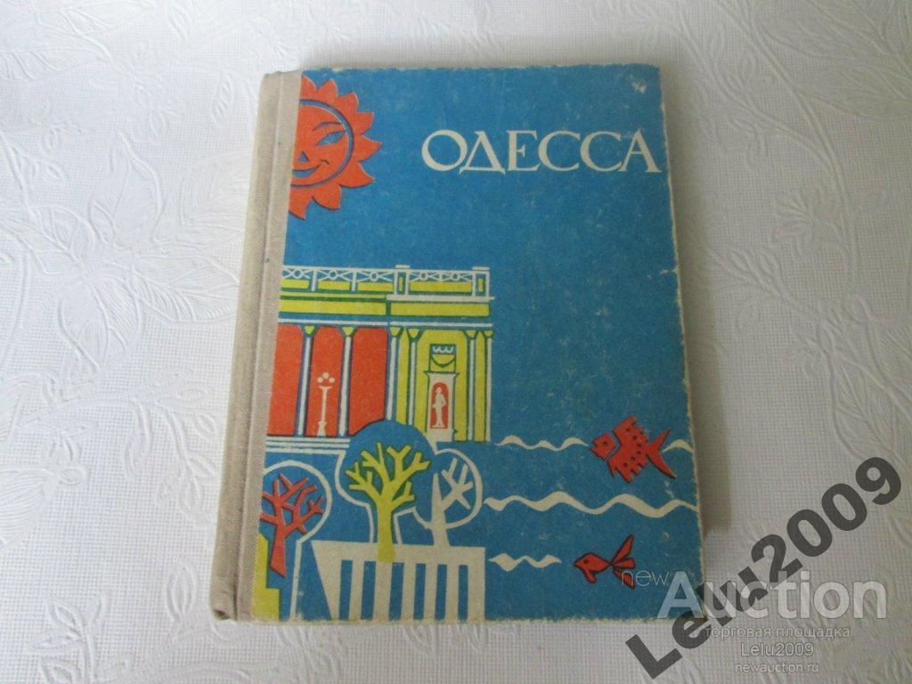 Коляда И. Одесса. Путеводитель. 1968