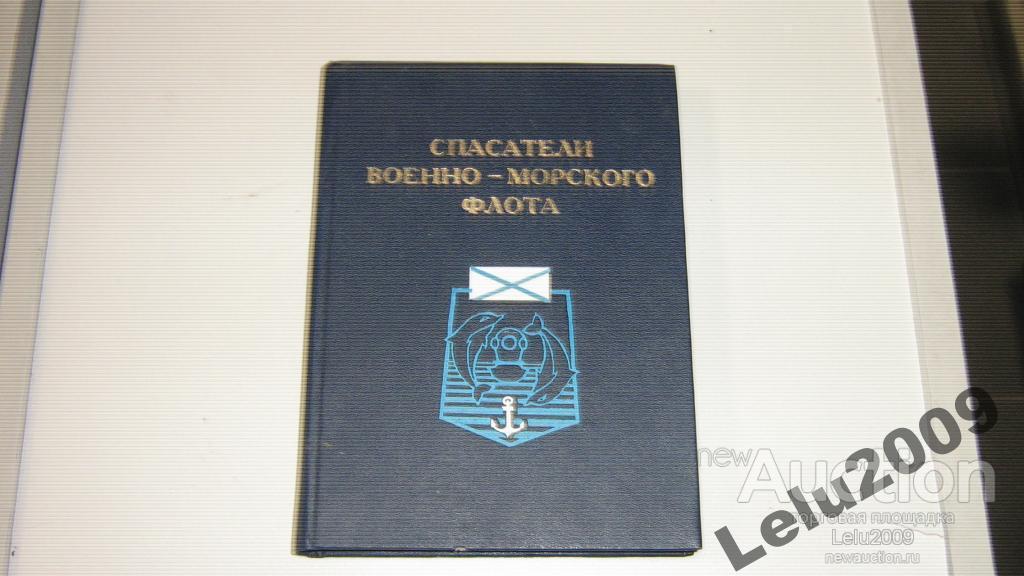 Книга Спасатели военно-морского флота 1996