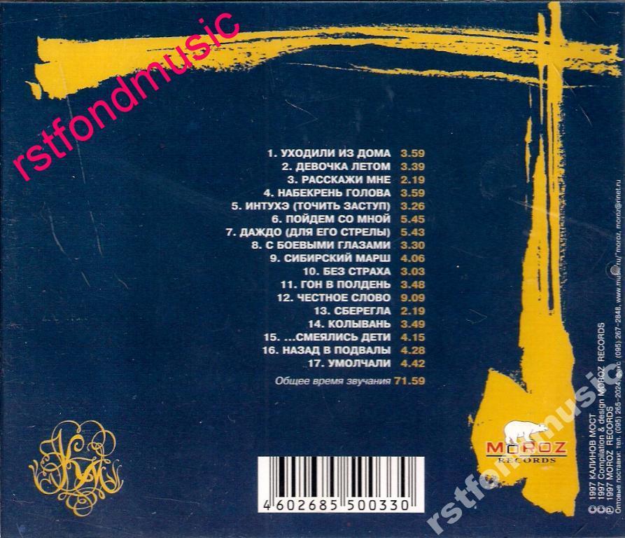 """Легенды русского рока """"Калинов Мост"""" (Moroz Records 1997 г.)"""
