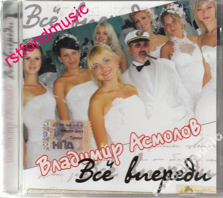 "Владимир Асмолов ""Все впереди"" (RDM 2006 г.)"