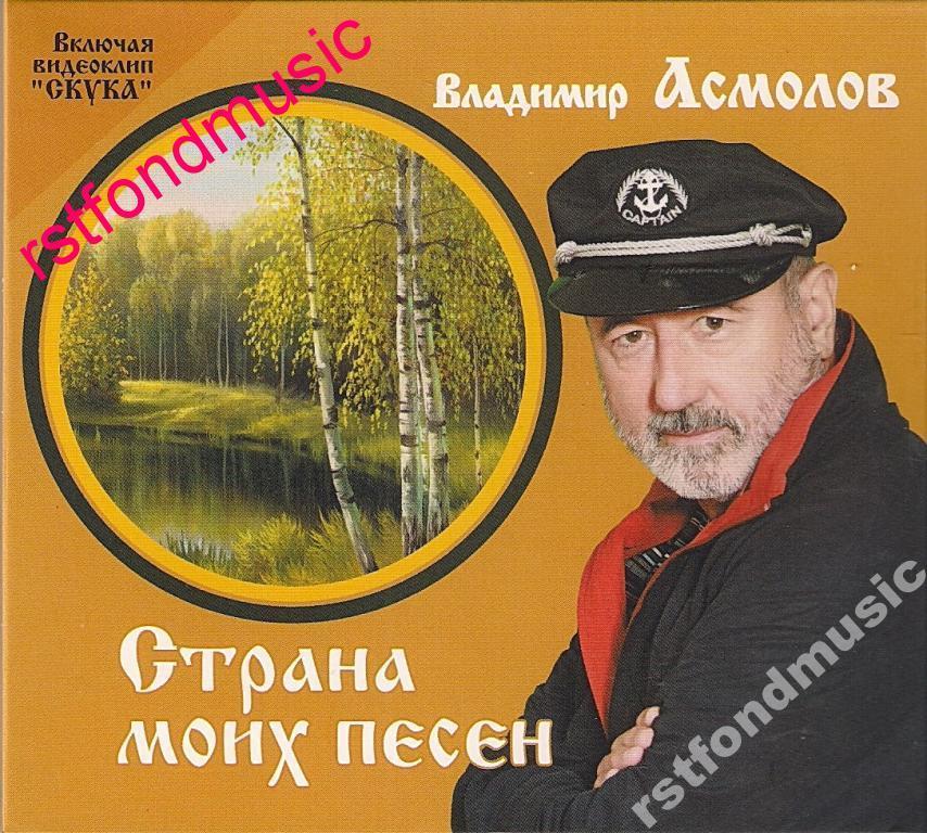 """Владимир Асмолов """"Страна моих песен"""" (Квадро 2012 г.) диджипак"""