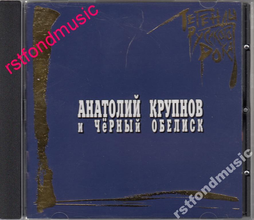 Легенды русского рока Черный Обелиск (Moroz Records 2004 г.) буклет
