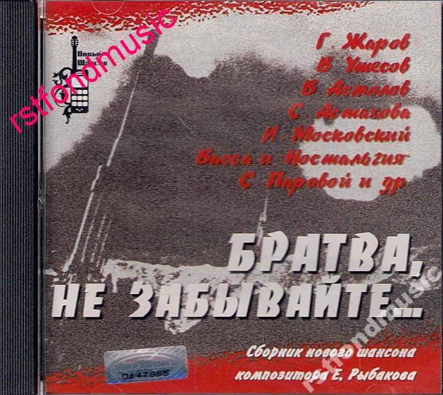 братва (2001)