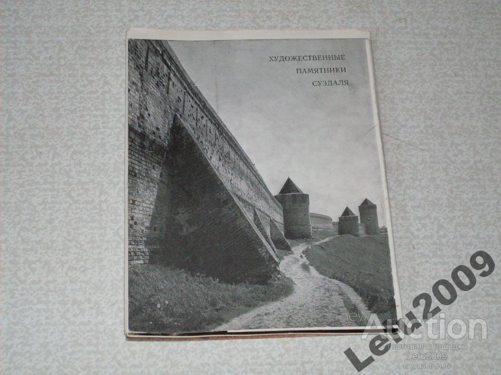 Открытки памятники русс худ культ цена 1980