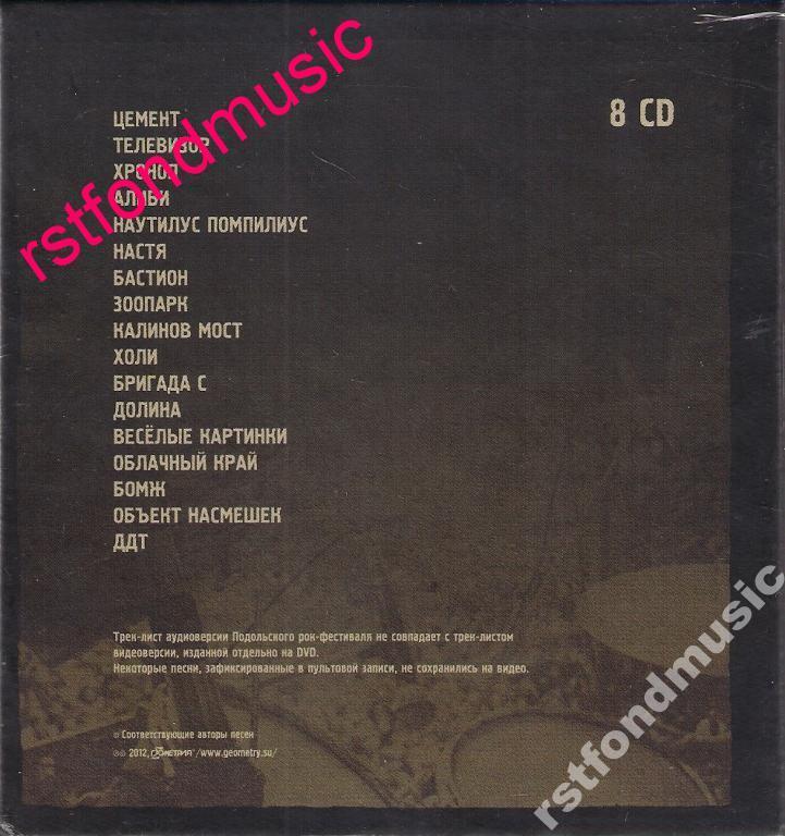 """Рок фестиваль """"Подольск 1987"""" (8 CD) Геометрия 2012 г."""