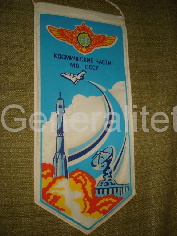 Космические части войска Министерство обороны СССР