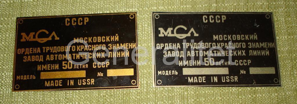 2 шильдика московский завод им 50 лет СССР