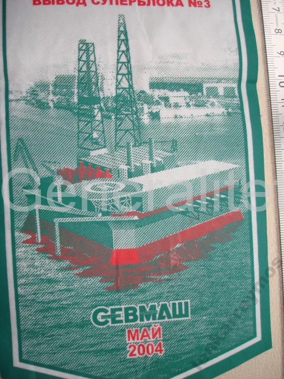 Вымпел Севмаш Роснефть Газпром Приразломная 2004