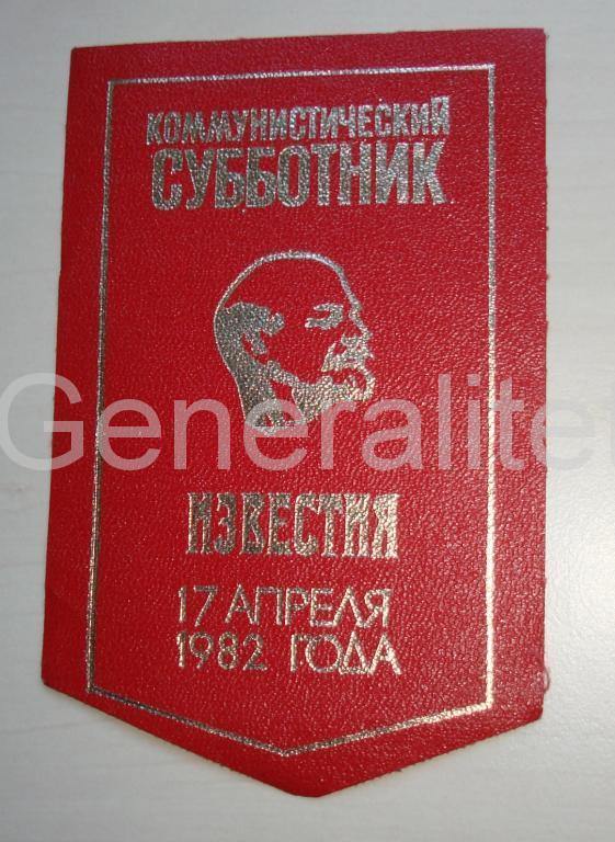 Нашивка Известия коммунистический субботник 1982г.