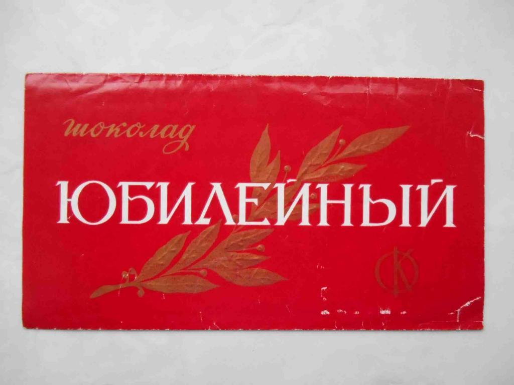 шоколад юбилейный картинки