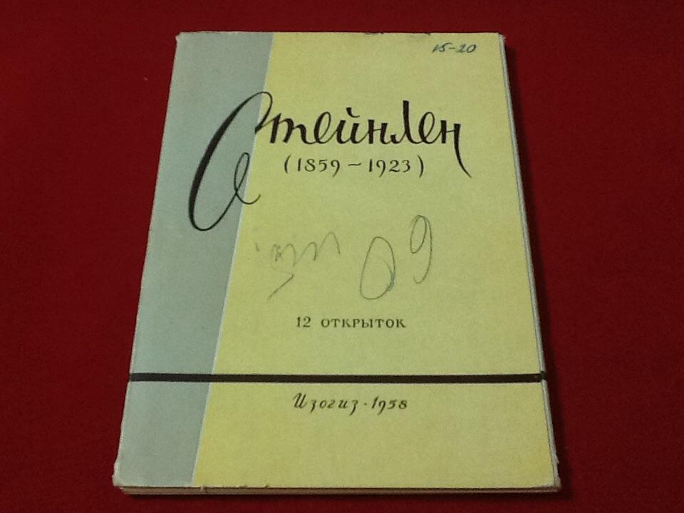 Открытки 1958 года цена 25