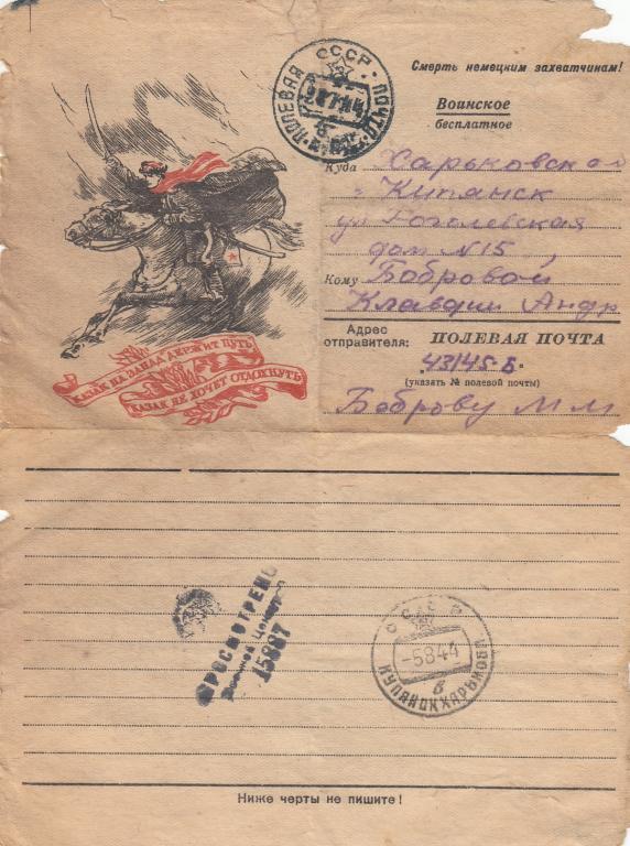 жена полевая письмо открытка люди хотят