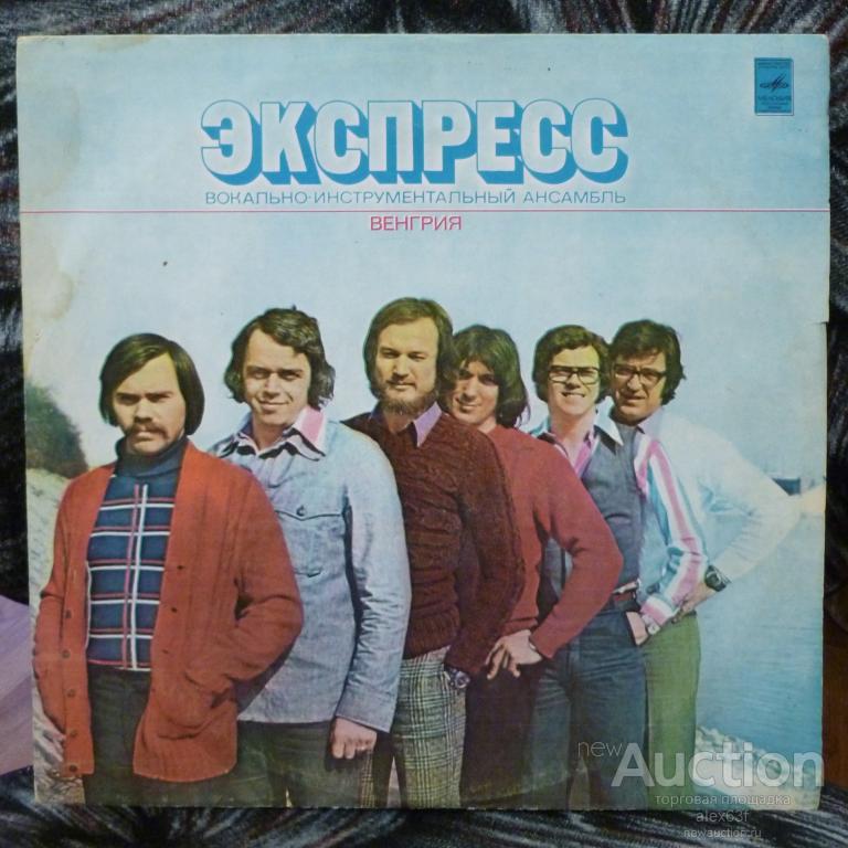 Express (Венгрия) 1977 Экспресс СССР