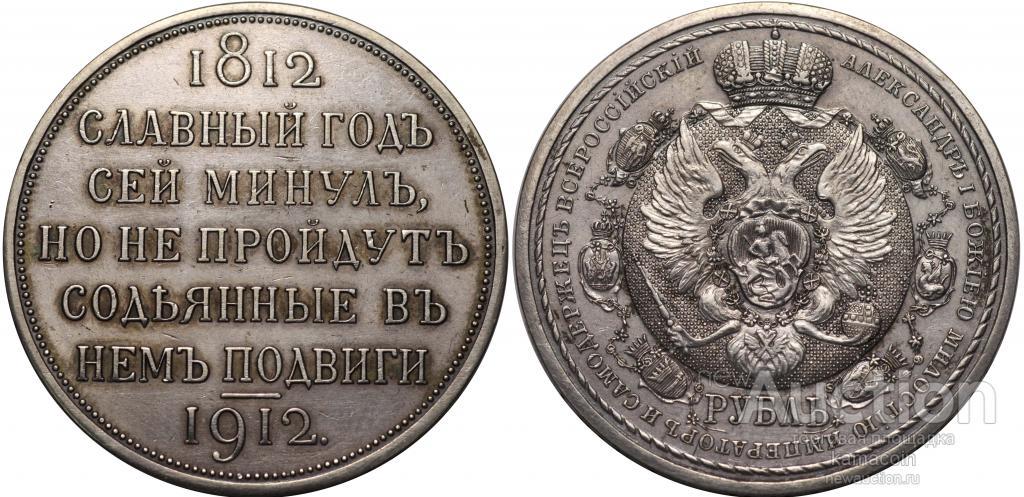 АР Рубль 1912 ЭБ Сей славный год (арт 3953)