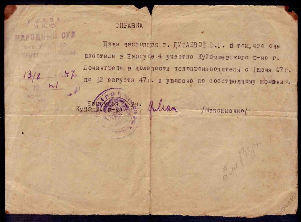 СУД 1947 Ленинград, Куйбышевский район. Справка