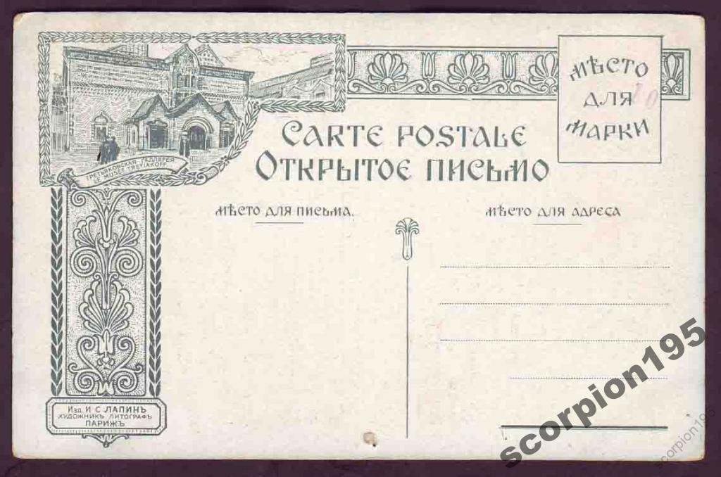 чьи почтовые открытки издания лапина рецепт варенья арбуза