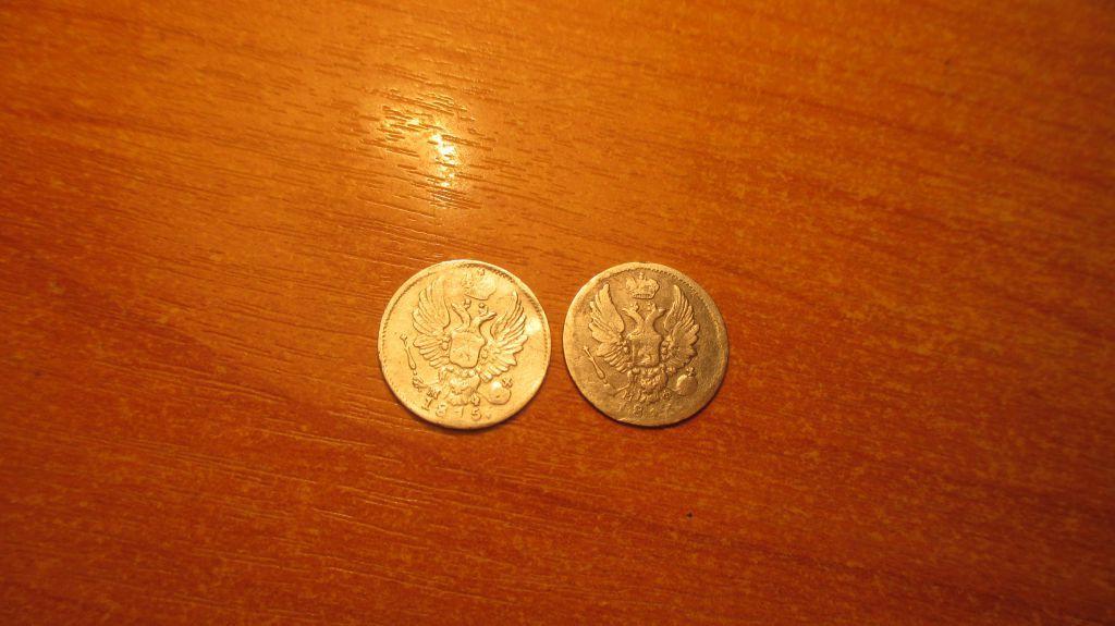 5 копеек  1815 г. + 5 копеек 1816 г .  Не дорого !   (7)