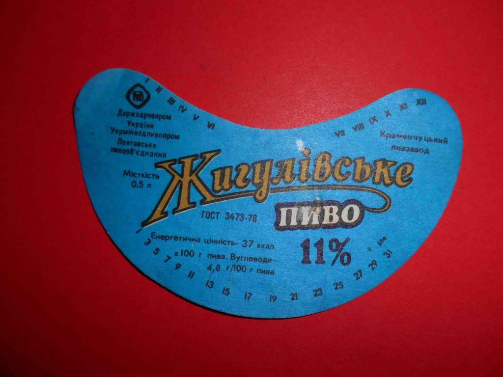 Пиво Жигулевское Кременчуг Украина СССР Этикетка