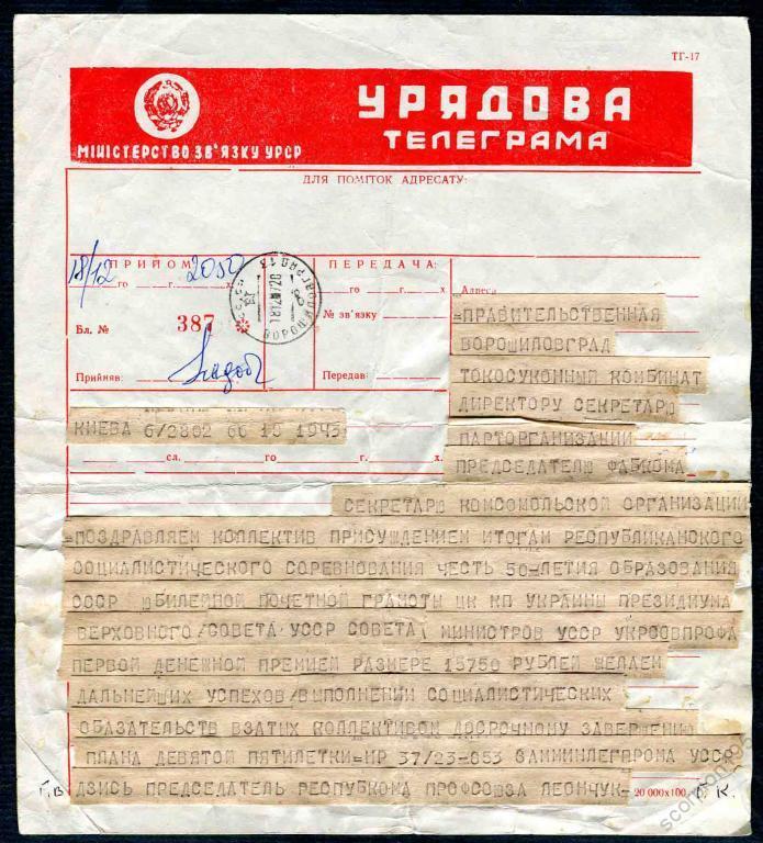 КИЕВ 1972 ПРАВИТЕЛЬСТВЕННАЯ ТЕЛЕГРАММА на фирменном бланке