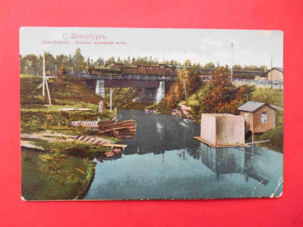 С.Петербург 1910-е БЕЛООСТРОВ, Железнодорожный мост. Поезд, Финляндская ж.д. Открытка