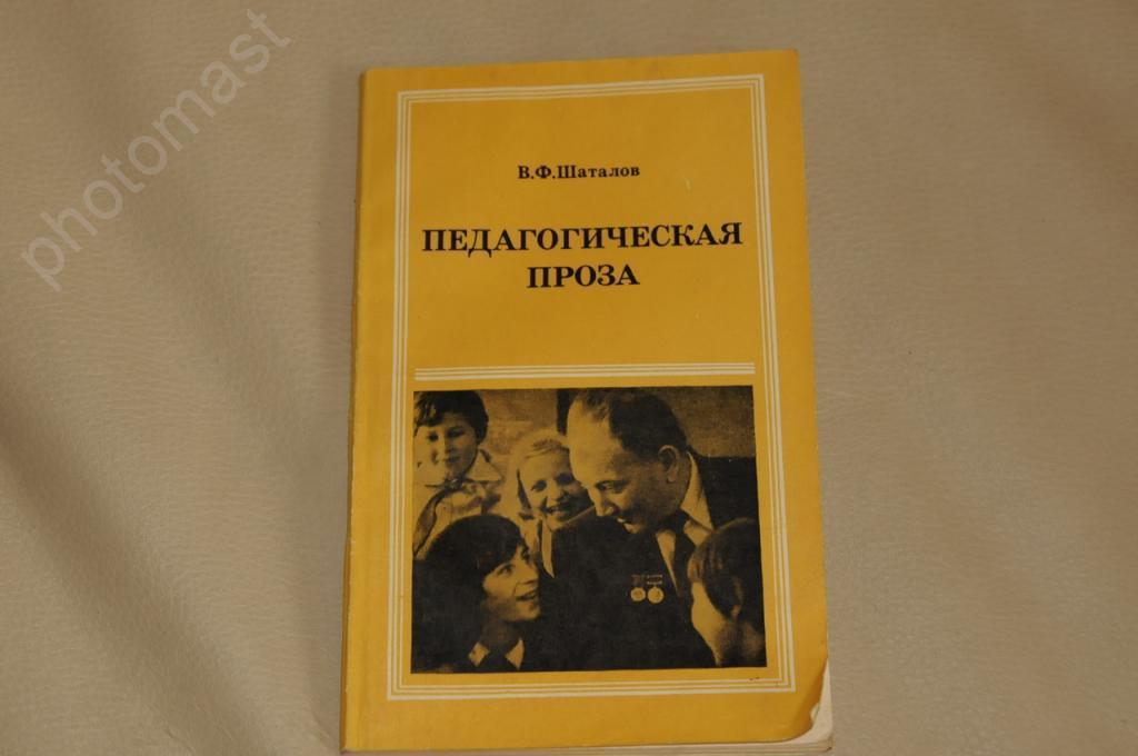 Шаталов в. ф. педагогическая проза