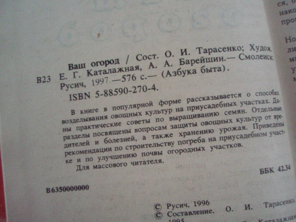 д33св Ваш огород Тарасенко