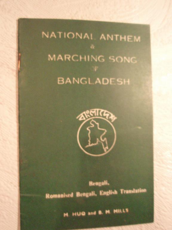 Дрг  1972 Гимн и Марш Бангладеша Ноты