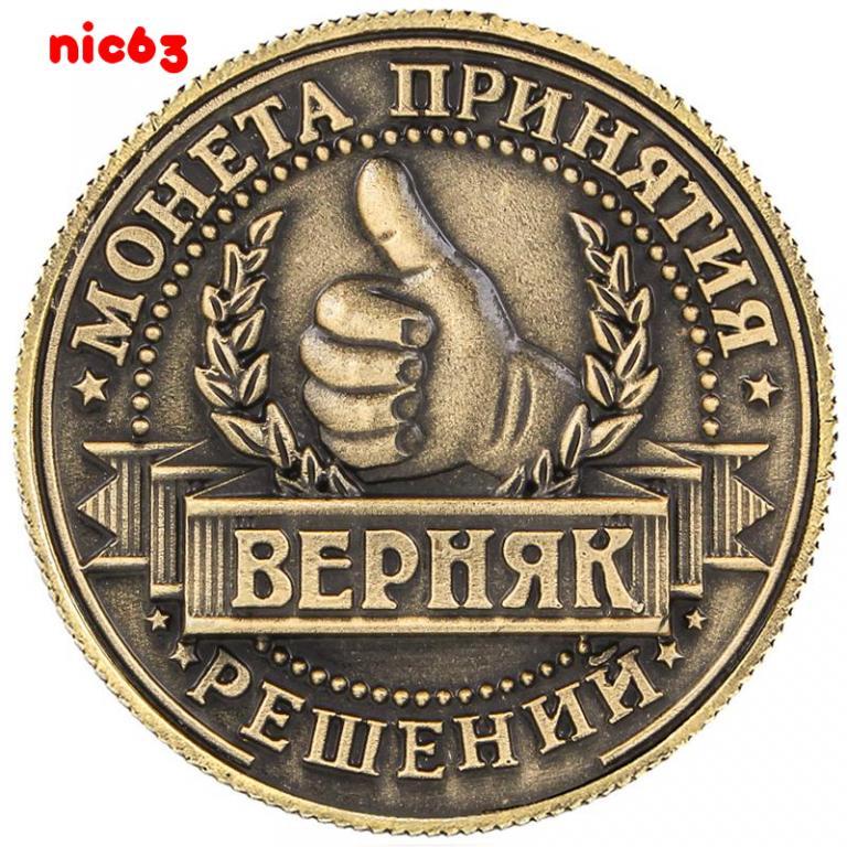 Счастливая монета на удачу Верняк или Облом талисман магнит счастья и удачи Фен Шуй