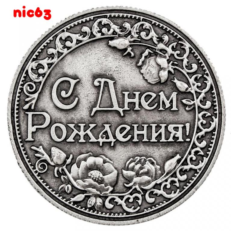 Счастливая монета на удачу С Днем Рождения талисман магнит счастья и удачи Фен Шуй