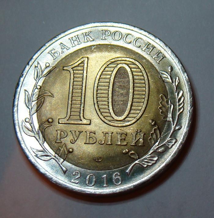10 рублей 2016 Амурская область ПЕРЕПУТКА ЦВЕТА !!!