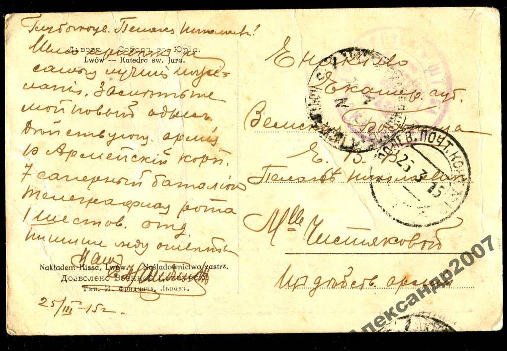 422 Львов Собор св. Юрия штемпель штаб полевая поч