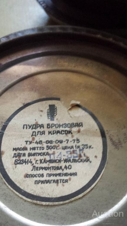 пудра бронзовая ссср 1985 года выпуска 500гр