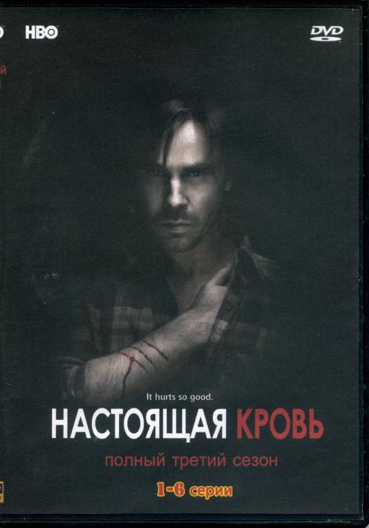 Настоящая кровь (3 сезон) FULL HD 1080