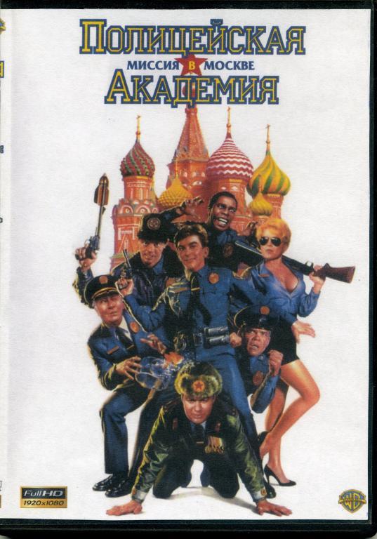 Полицейская академия 7 Full HD 1080