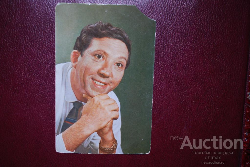 Днем рождения, открытка юрий никулин
