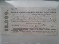 10000 рублей обязательство 1922года