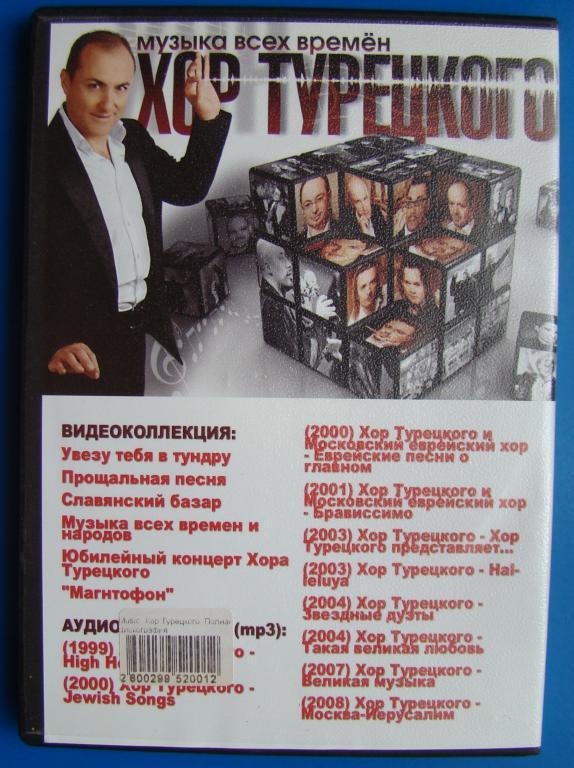 DVD. CD-диск. MP3. ХОР ТУРЕЦКОГО. Полная дискография   №Д57