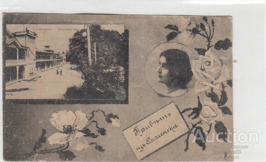 Привет из смоленска открытки