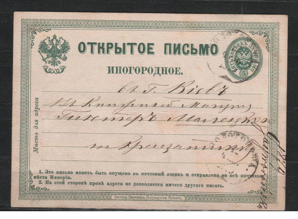 , почтовая открытка 1872 года
