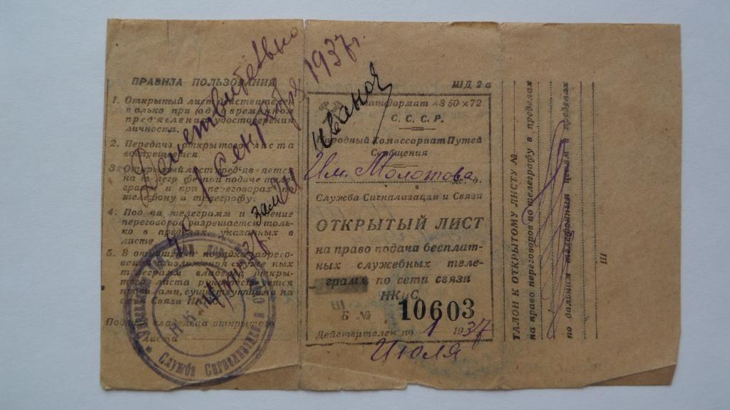 Открытый лист 1937 г на дачу бесплатных телеграмм НКПС.Редкий.