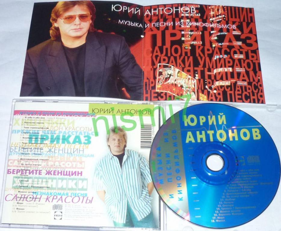 Юрий антонов - просто пойми