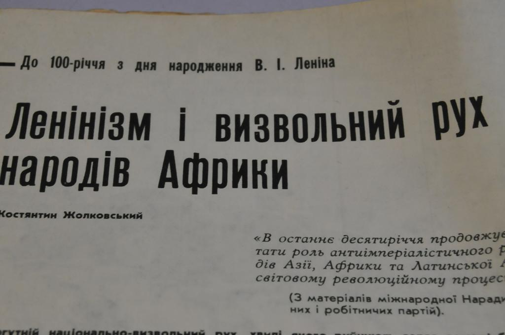 ЖУРНАЛ НАУКА И ОБЩЕСТВО 1970Г.№2
