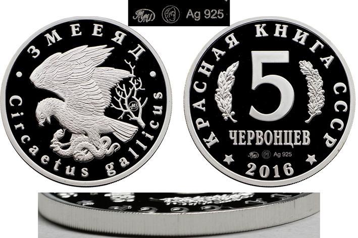 Красная книга СССР, орел змееяд, 5 червонцев 2016 г. ММД, серебро, proof