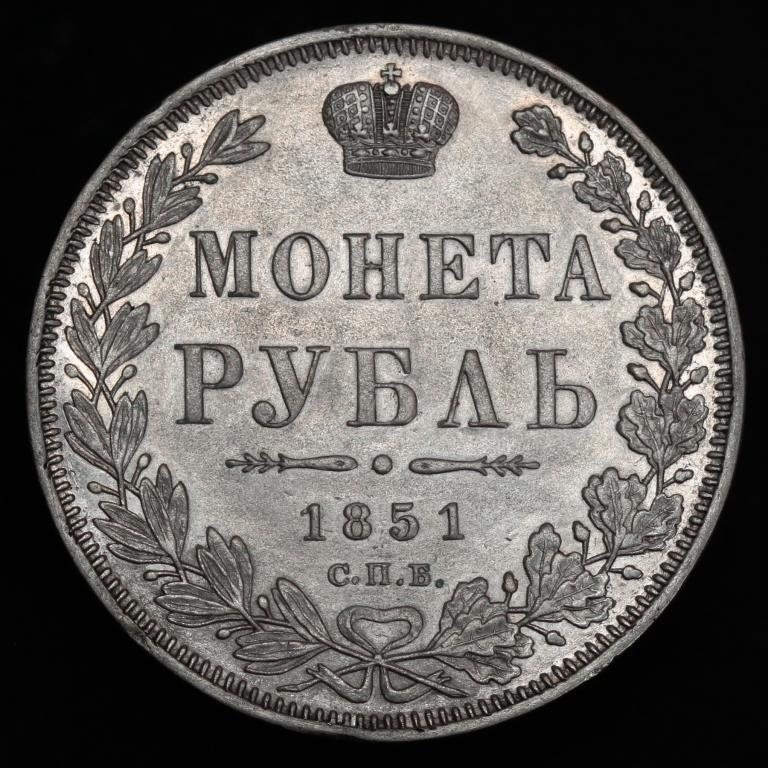 1 РУБЛЬ 1851 ОЧЕНЬ РЕДКИЙ (ШИРОКАЯ КОРОНА) Биткин № 227 R, Ильин - 4 рубля