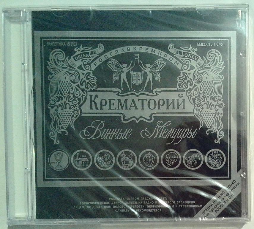 CD. КРЕМАТОРИЙ - ВИННЫЕ МЕМУАРЫ Лиц MOROZ Запечатан.