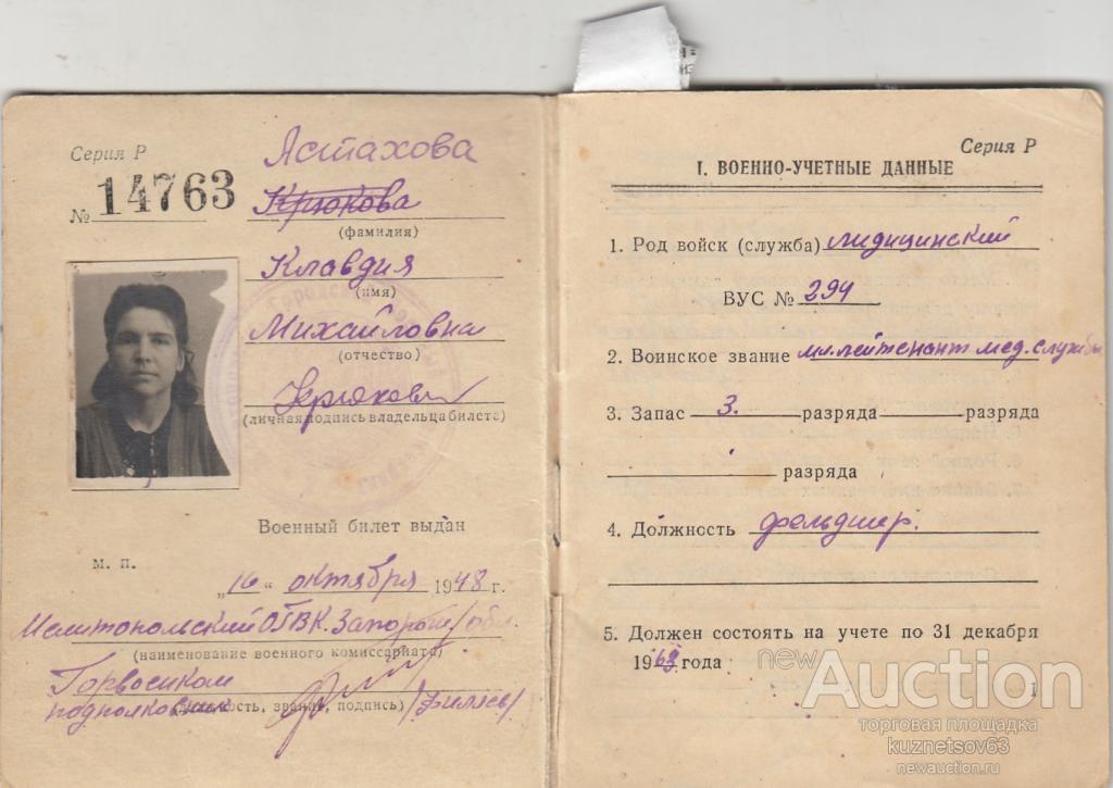 ВОЕННЫЙ БИЛЕТ. ЖЕНЩИНА. ЛЕНИНГРАДСКИЙ ФРОНТ 1948 СПРАВКА ГОСПИТАЛЬ 1941