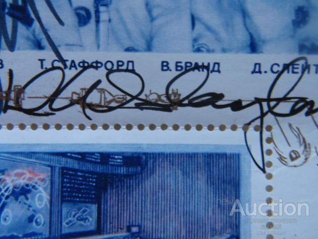 """Автографы космонавтов и астронавтов  """"СОЮЗ"""" и """"АПОЛЛОН"""""""
