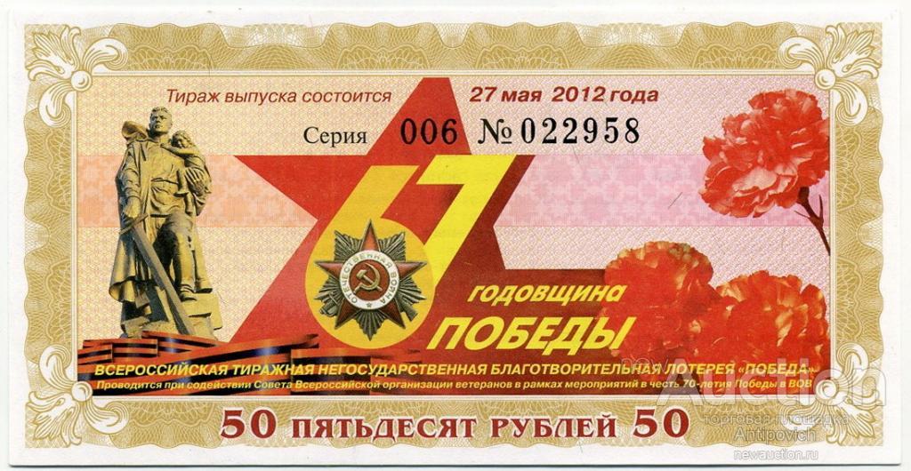 Проверить лотерейный билет годовщина победы