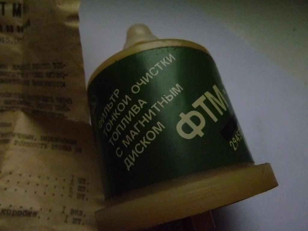 Фильтр тонкой очистки топлива с маг. диском
