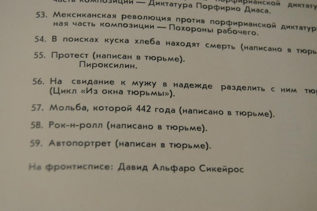 КНИГА АЛЬБОМ ДАВИД СИКЕЙРОС 1969Г.